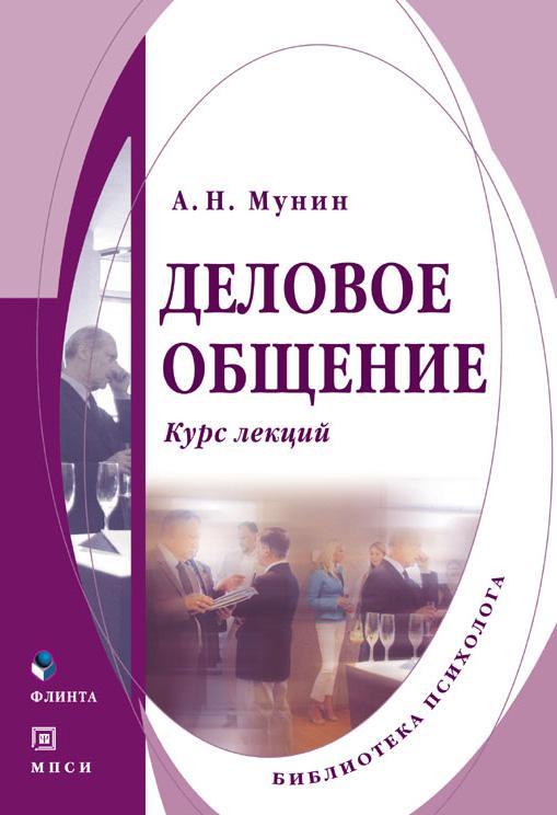 А. Н. Мунин Деловое общение. Курс лекций