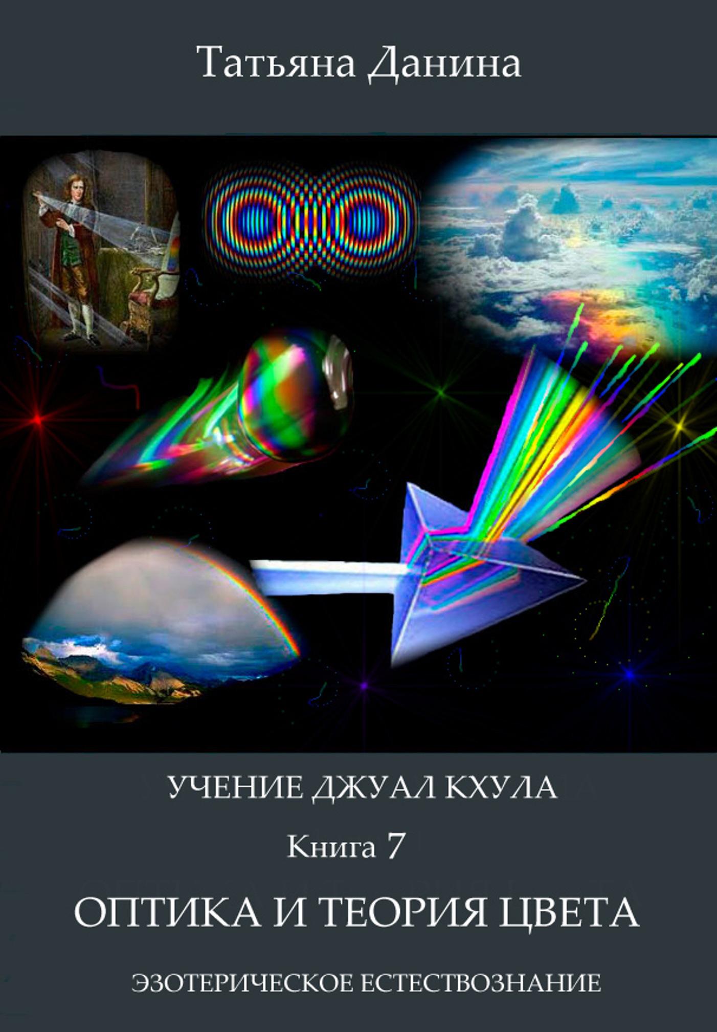 Татьяна Данина Оптика и теория цвета татьяна данина бог пространство мыслящая субстанция учение джуал кхула