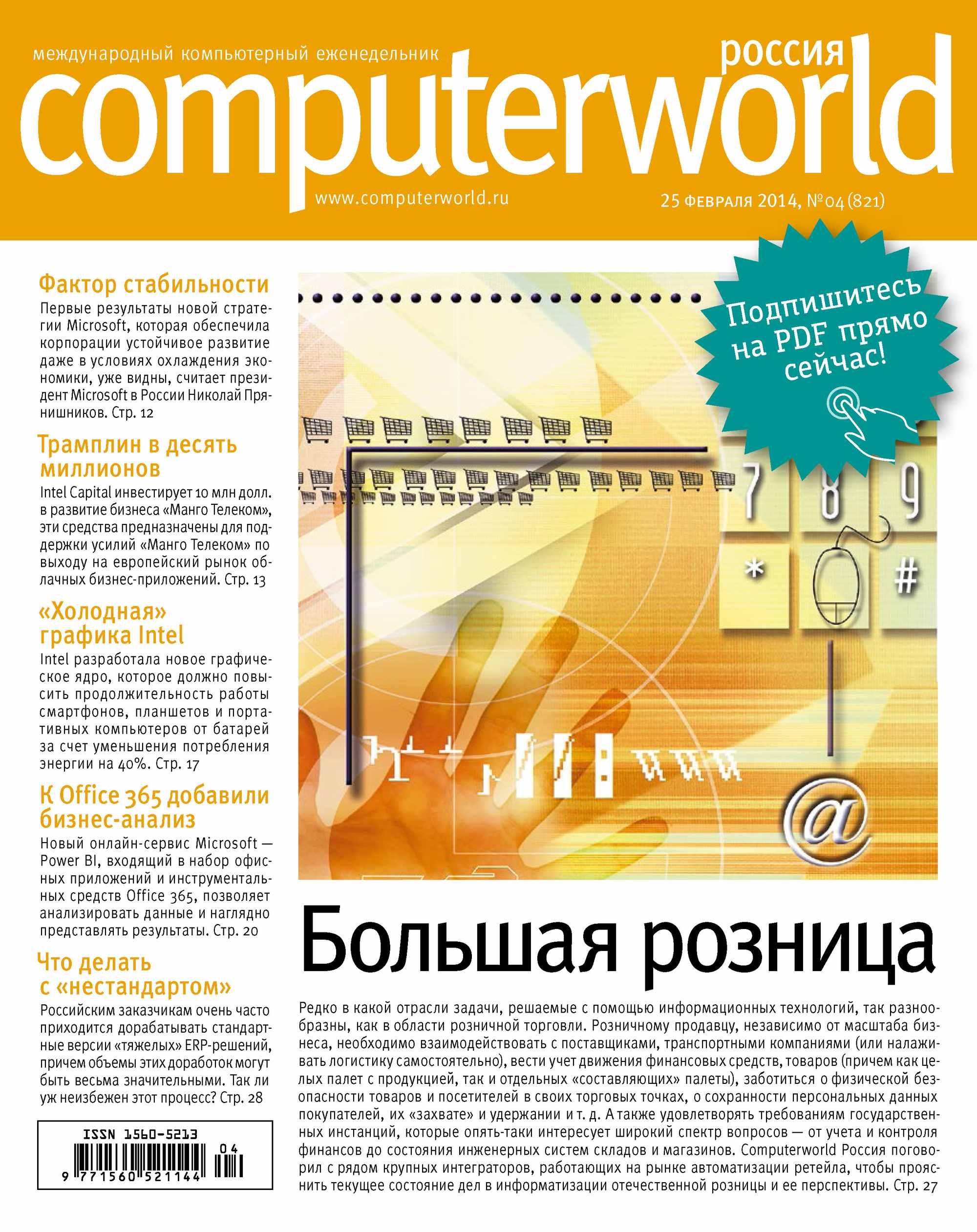 Открытые системы Журнал Computerworld Россия №04/2014