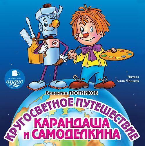 Валентин Постников Кругосветное путешествие Карандаша и Самоделкина
