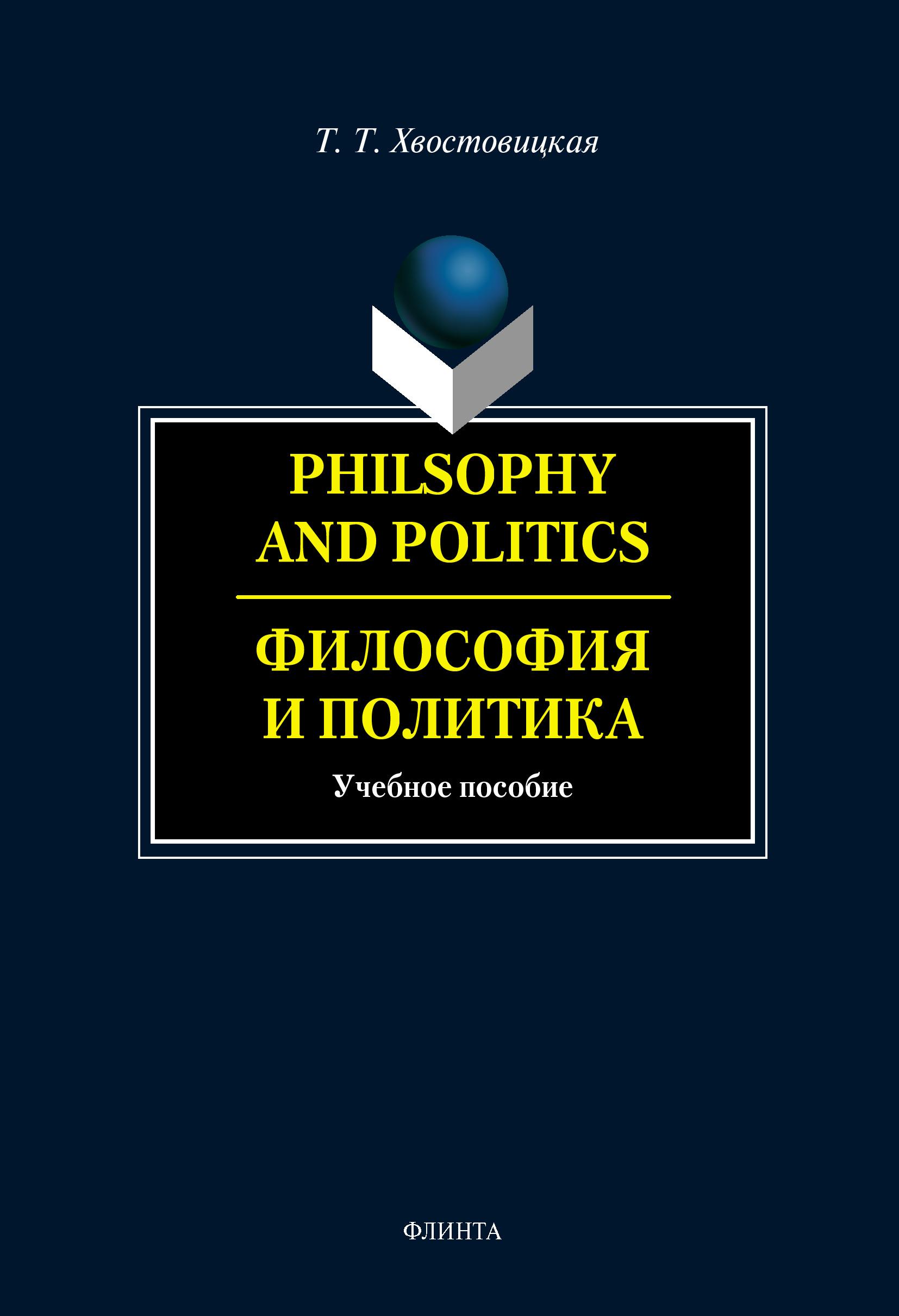 Т. Т. Хвостовицкая Philosophy and Politics. Философия и политика: учебное пособие politics