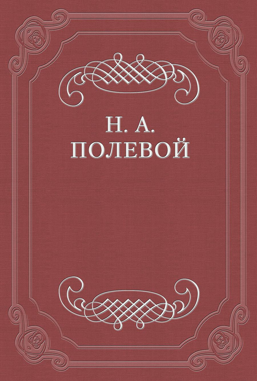 Николай Полевой (О переводе) николай андреев памятник для словесных судов