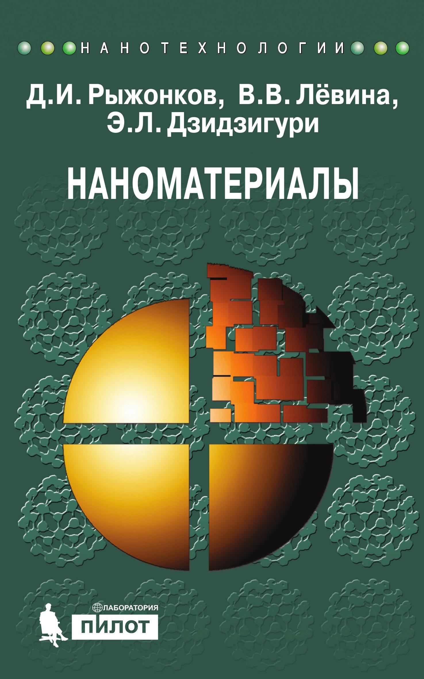 Д. И. Рыжонков Наноматериалы. Учебное пособие
