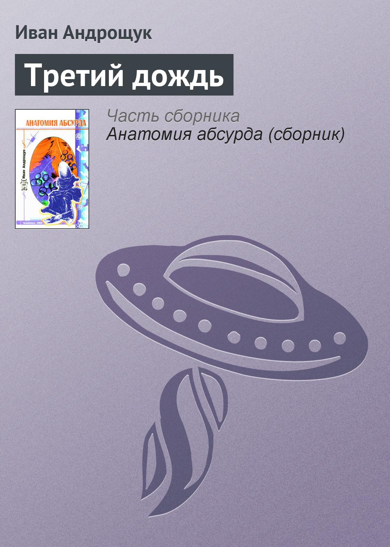 Иван Андрощук Третий дождь иван андрощук о чем молчала бабушка