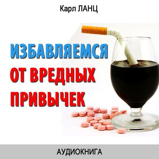 Карл Ланц Избавляемся от вредных привычек зомфри блог глава 5
