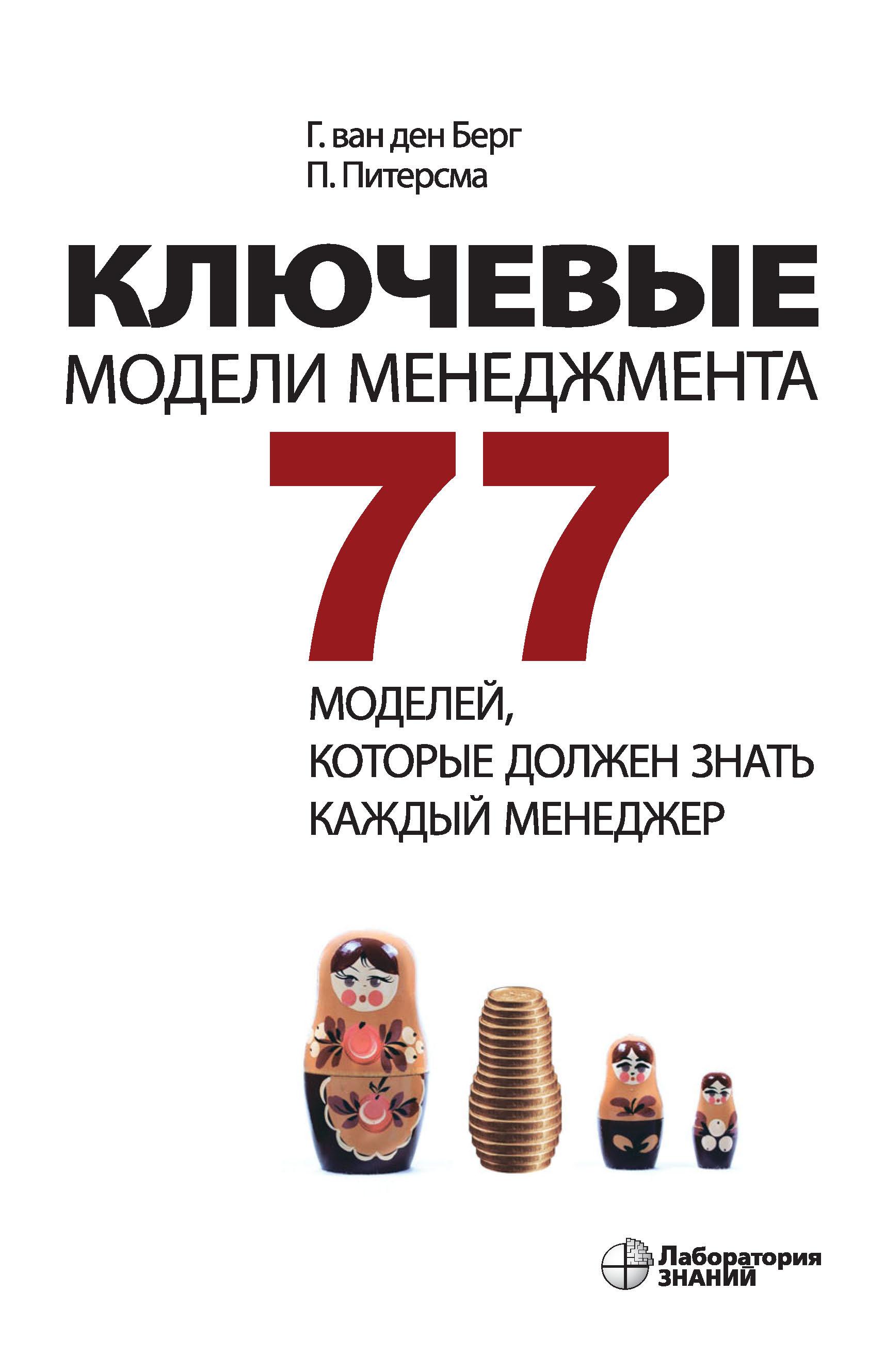 Пауль Питерсма Ключевые модели менеджмента. 77 моделей, которые должен знать каждый менеджер