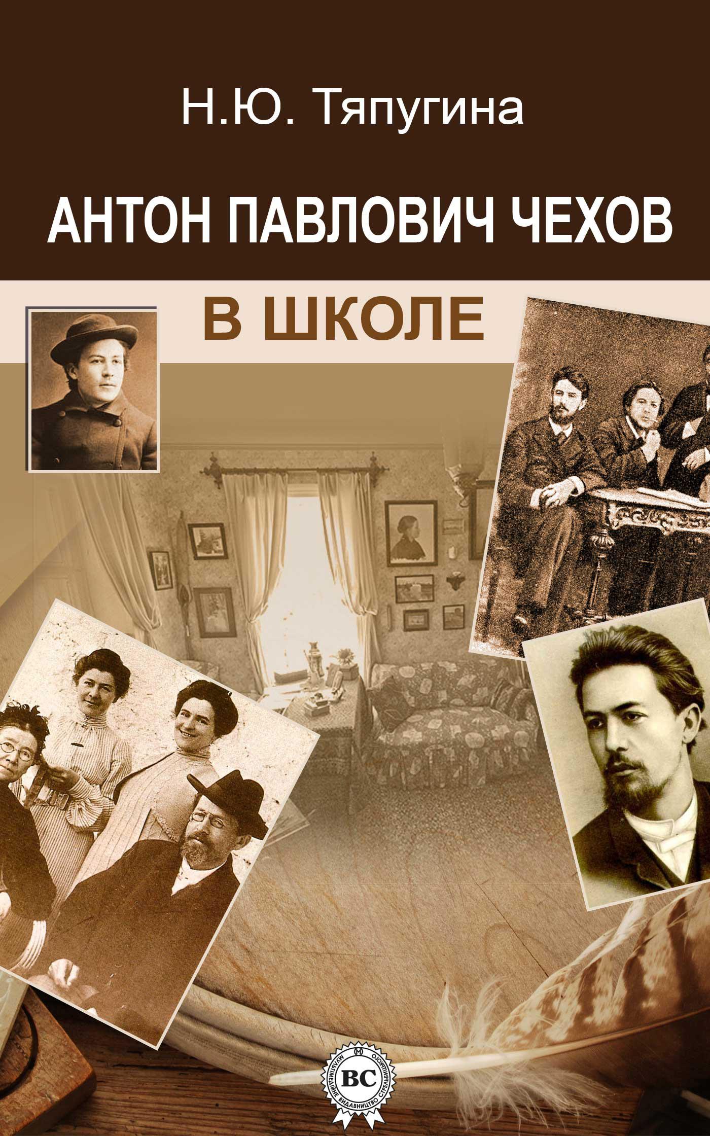 Н. Ю Тяпугина Антон Павлович Чехов в школе антон чехов палата 6