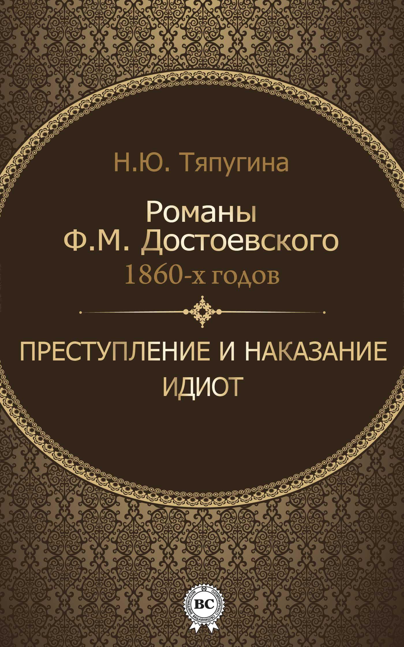 Н. Ю Тяпугина Романы Ф. М. Достоевского 1860-х годов: «Преступление и наказание» и «Идиот» разумовский ф кто мы анатомия русской бюрократии