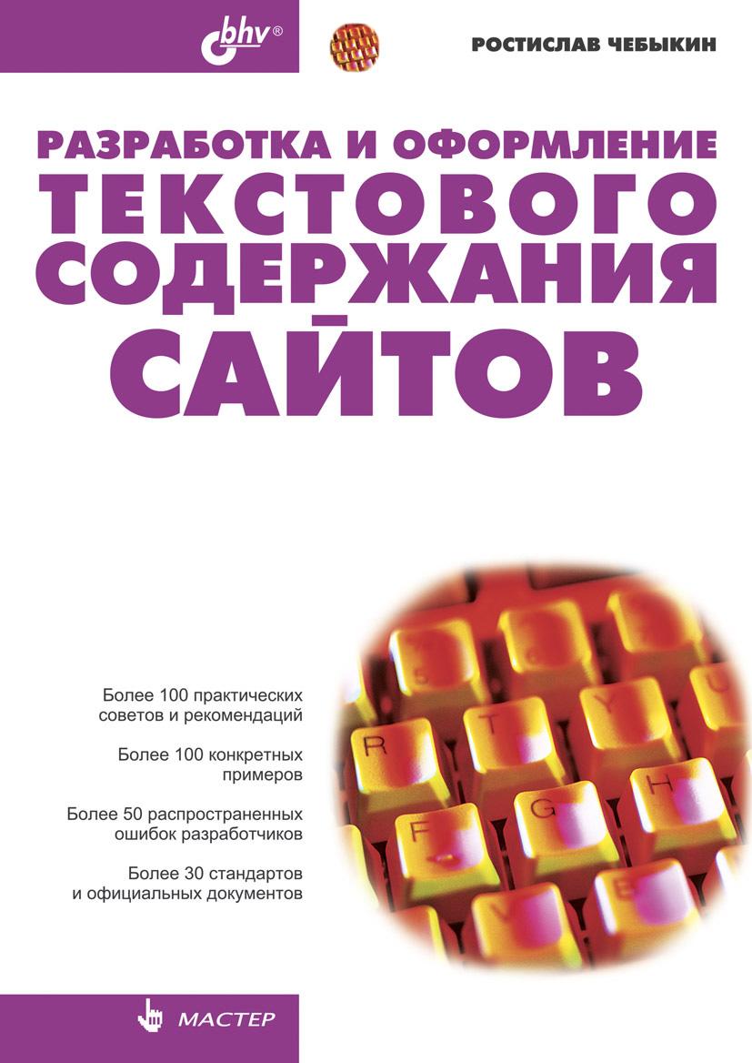 Ростислав Чебыкин Разработка и оформление текстового содержания сайтов дакетт дж html и css разработка и создание веб сайтов cd