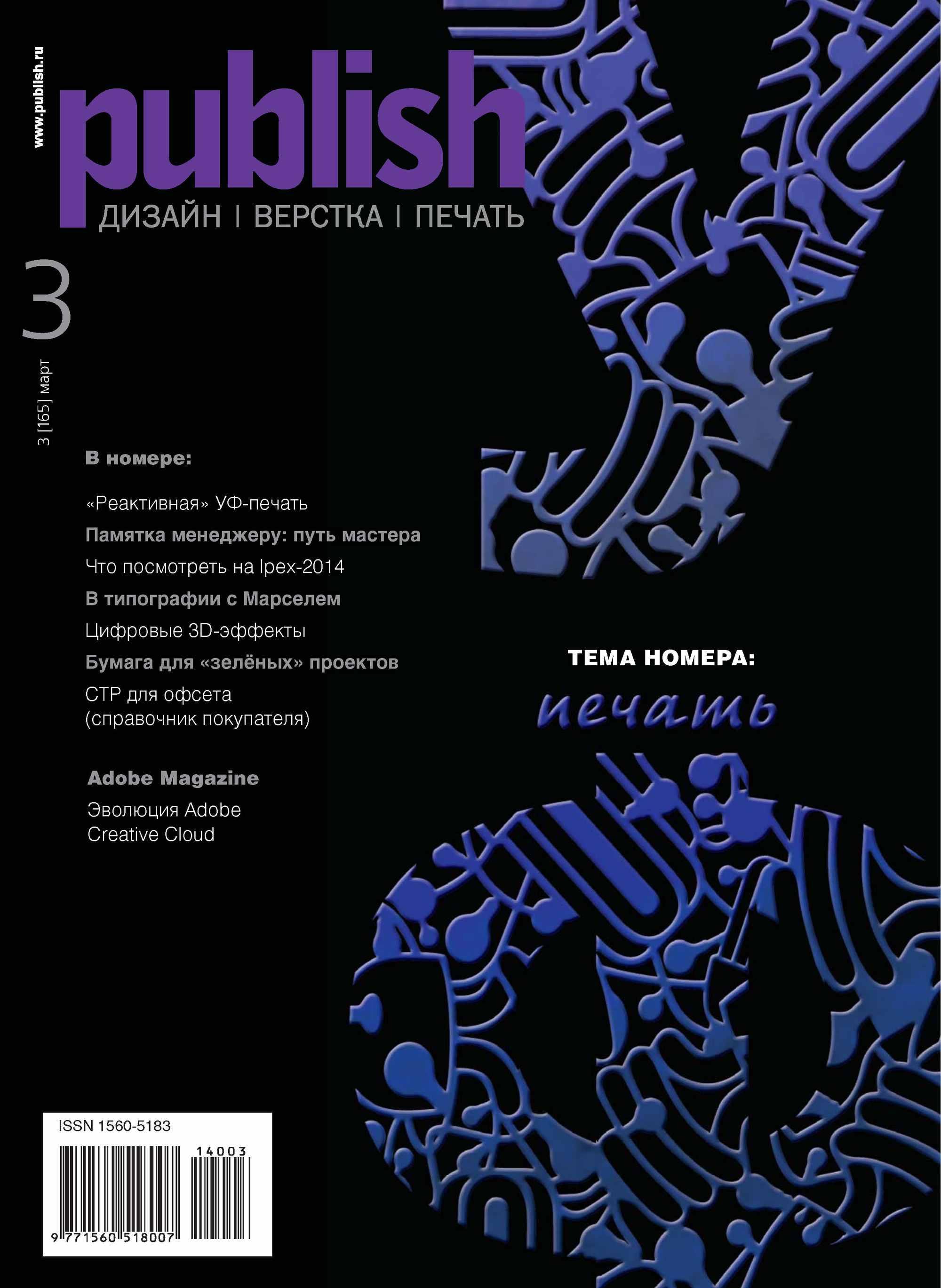 Открытые системы Журнал Publish №03/2014 hoodz dvd magazine issue 1