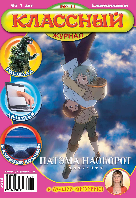 Открытые системы Классный журнал №11/2014 открытые системы классный журнал 09 2014