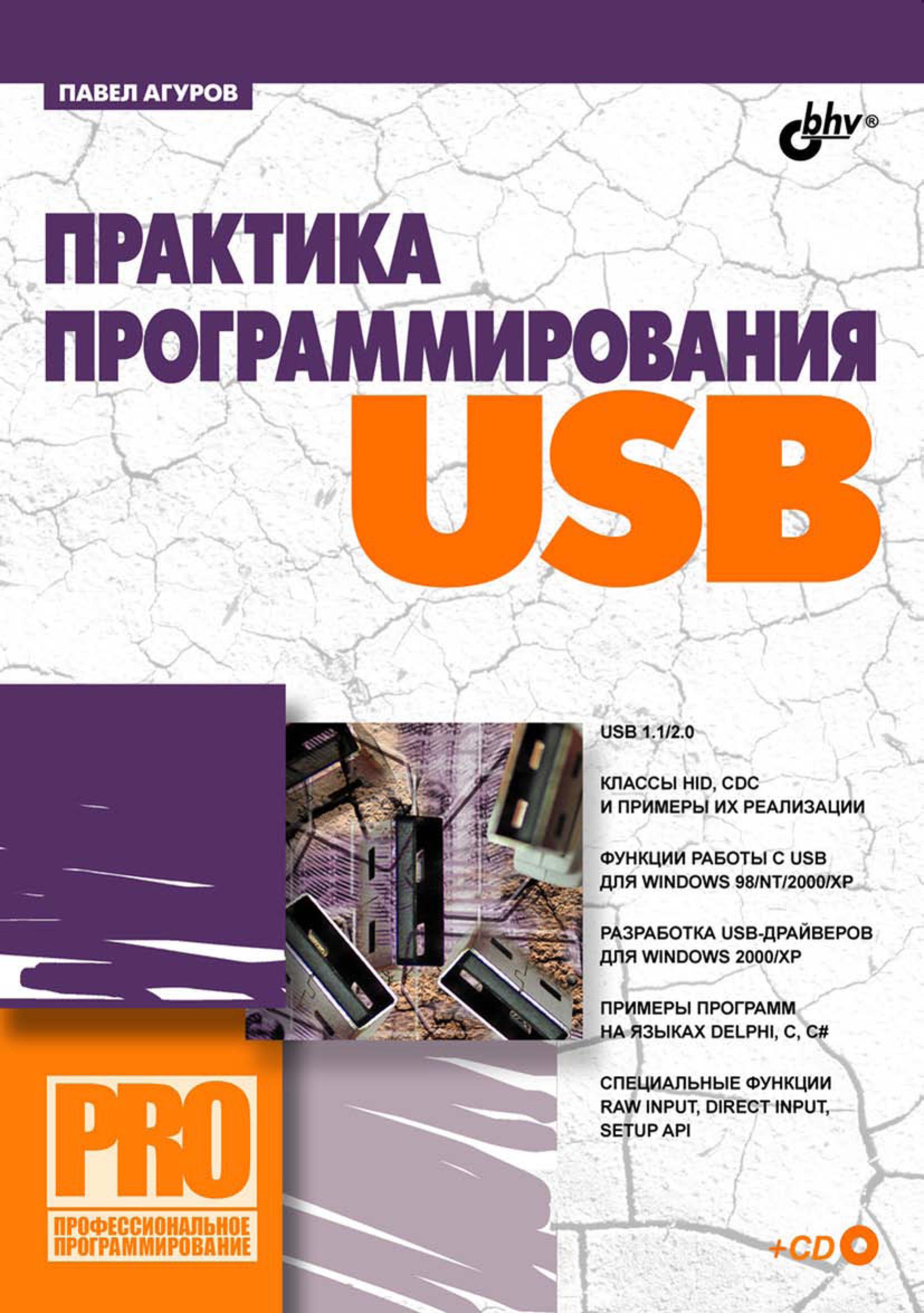 Павел Агуров Практика программирования USB драйвера под xp для ноутбуков
