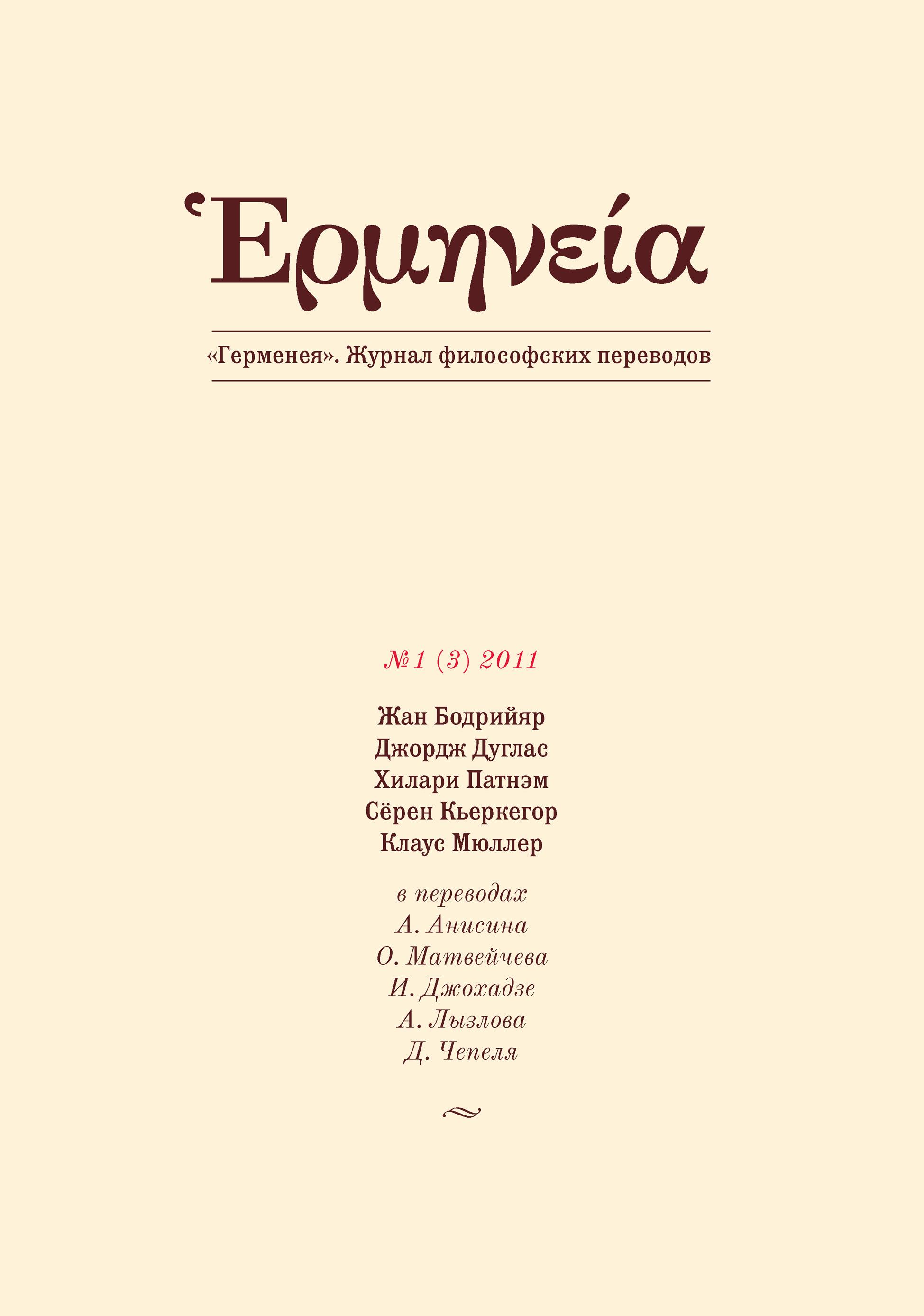 Отсутствует Герменея №1 (3) 2011 герменея журнал философских переводов 1 5 2013