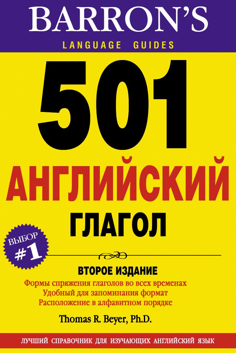 Отсутствует 501 Английский глагол таблицы английских глаголов 120 глаголов