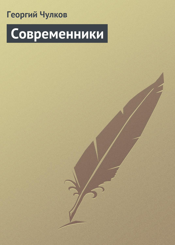 Георгий Чулков Современники цены онлайн