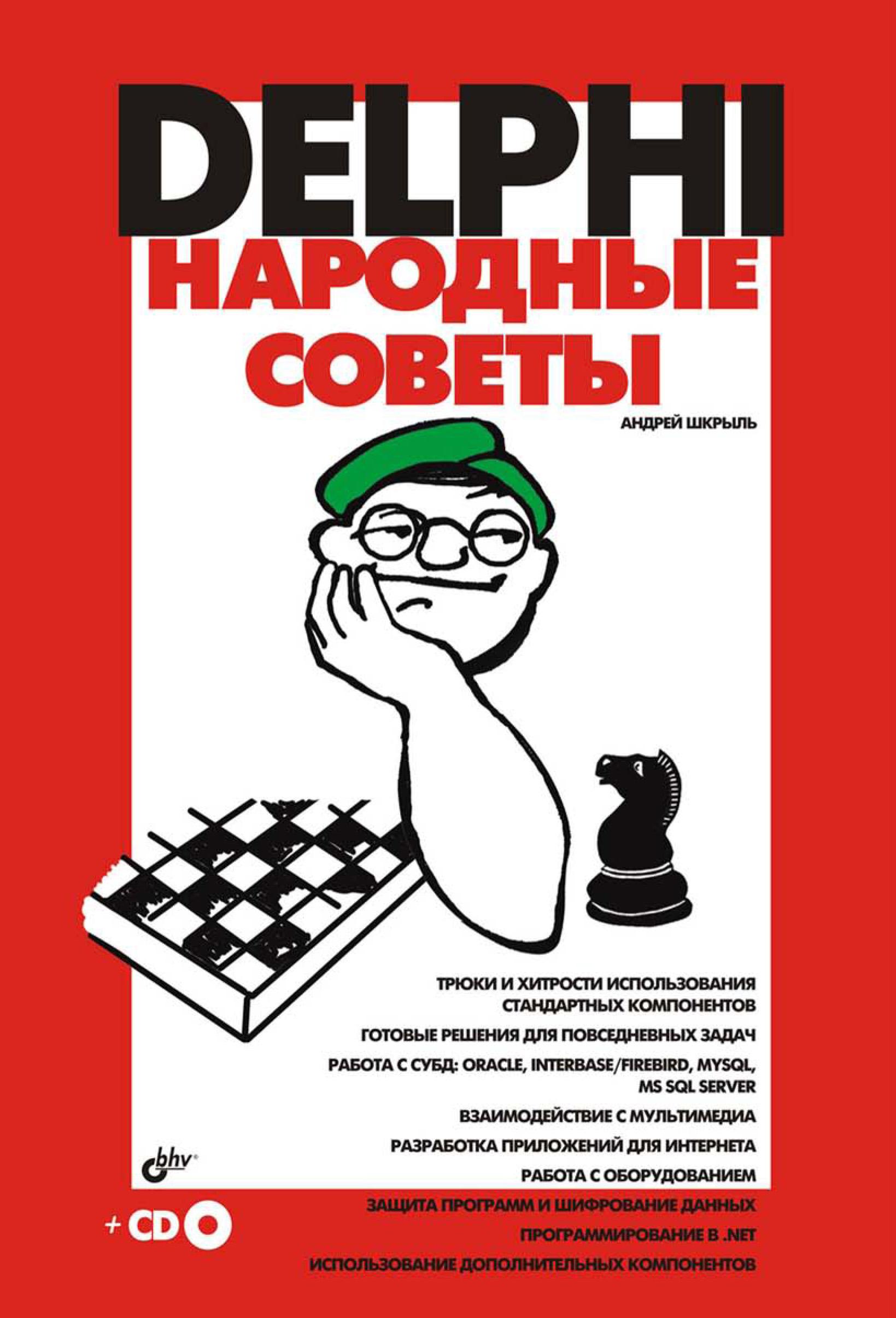 Андрей Шкрыль Delphi. Народные советы евгений марков delphi 2005 для net