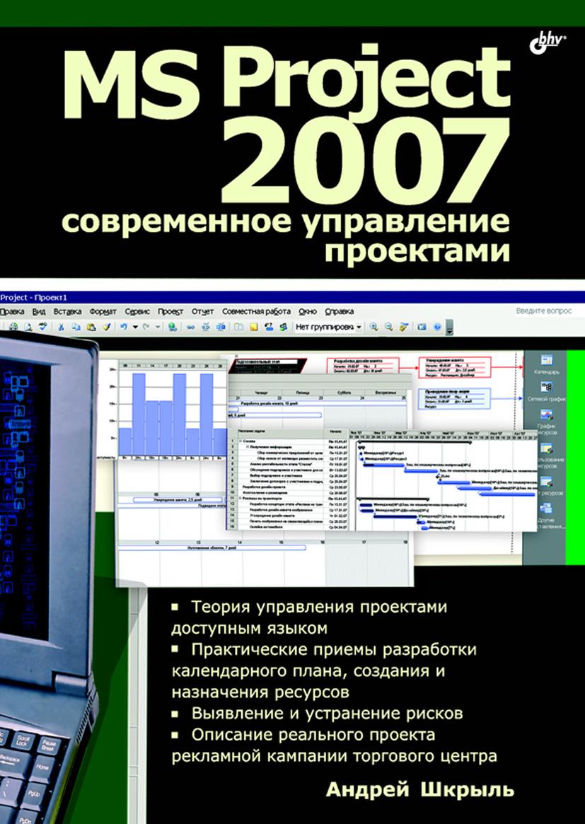 Андрей Шкрыль MS Project 2007. Современное управление проектами тарифный план