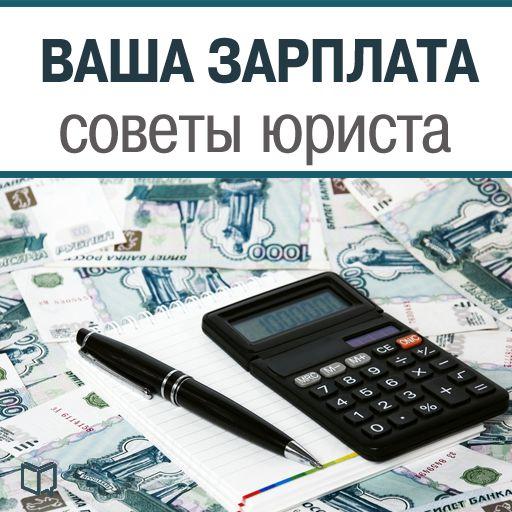 цены Алексей Н. Петров Ваша зарплата. Советы юриста