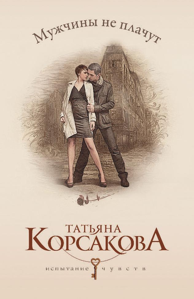 цена на Татьяна Корсакова Мужчины не плачут