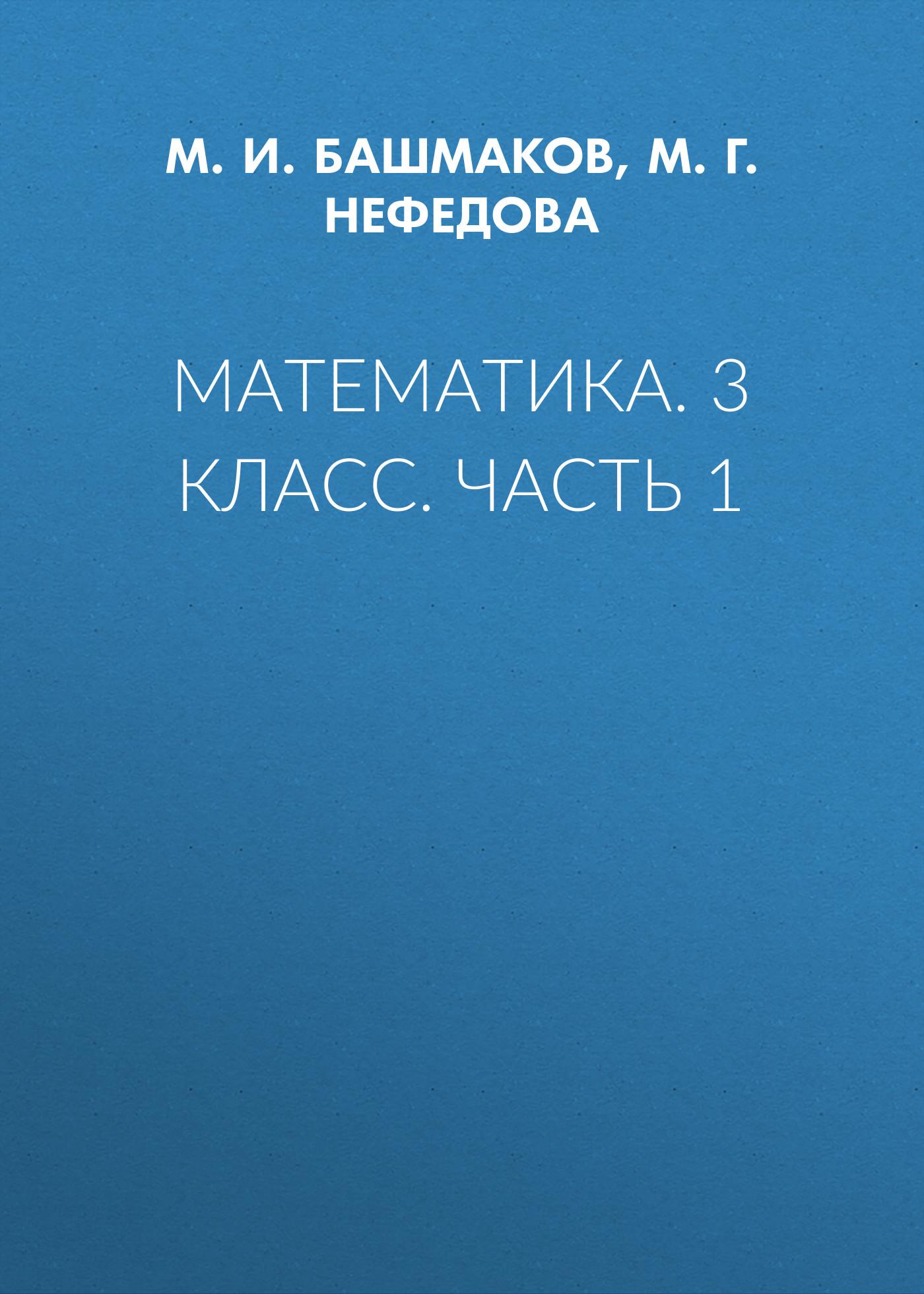 М. И. Башмаков Математика. 3 класс. Часть 1 федеральный государственный образовательный стандарт начального общего образования
