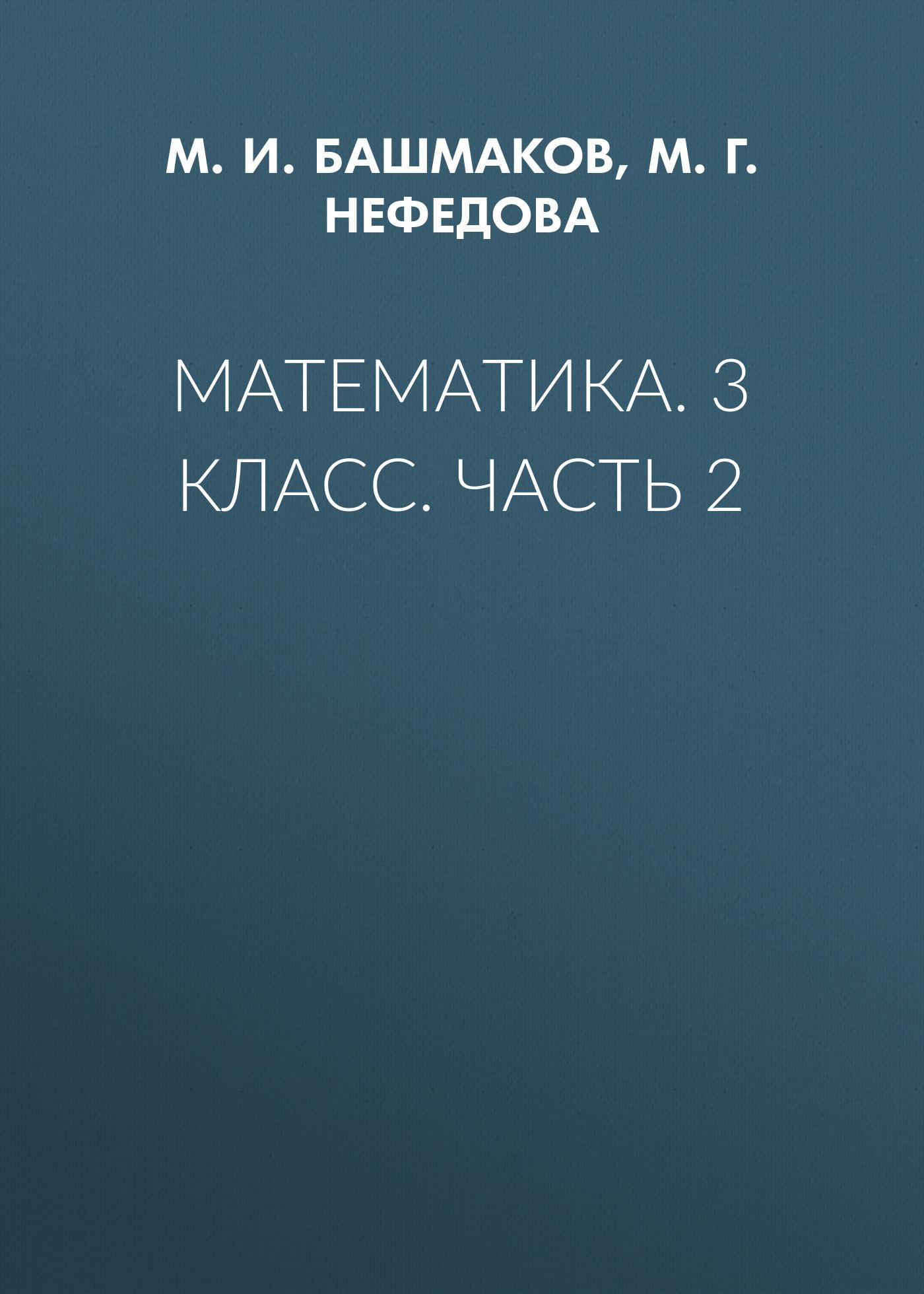 М. И. Башмаков Математика. 3 класс. Часть 2 башмаков м нефедова м математика 4 класс учебник часть 2 фгос