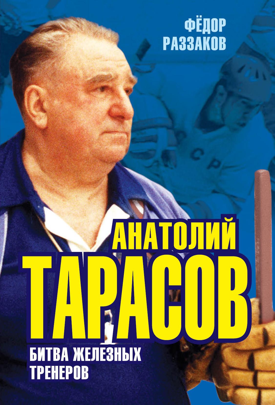 anatoliy tarasov bitva zheleznykh trenerov
