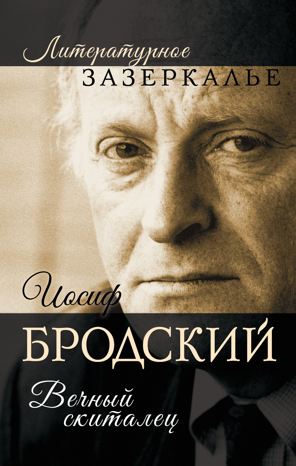 Александр Бобров Иосиф Бродский. Вечный скиталец клоц яков иосиф бродский в литве