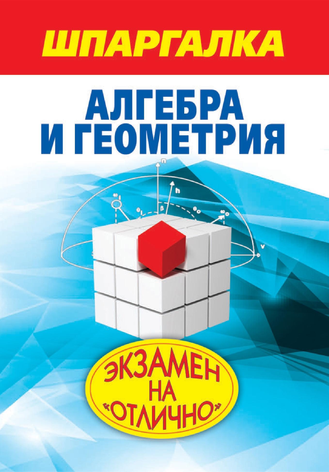 А. С. Синяков Шпаргалка. Алгебра и геометрия арифметика алгебра геометрия шпаргалка