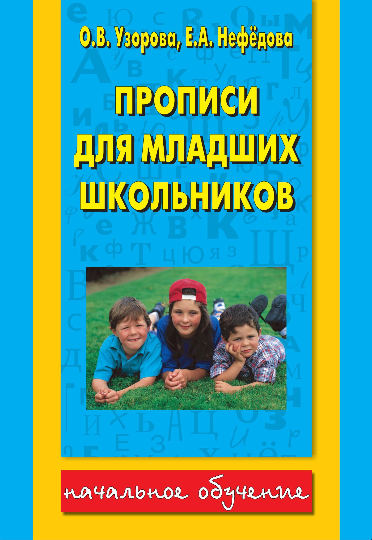 О. В. Узорова Прописи для младших школьников феникс прописи для школьников