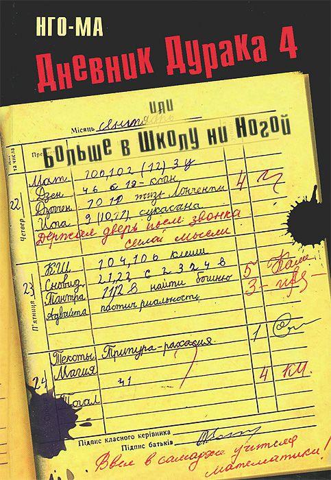 Нго-Ма Дневник Дурака-4, или Больше в Школу ни Ногой нго ма дневник дурака или игра света на чешуйках дракона