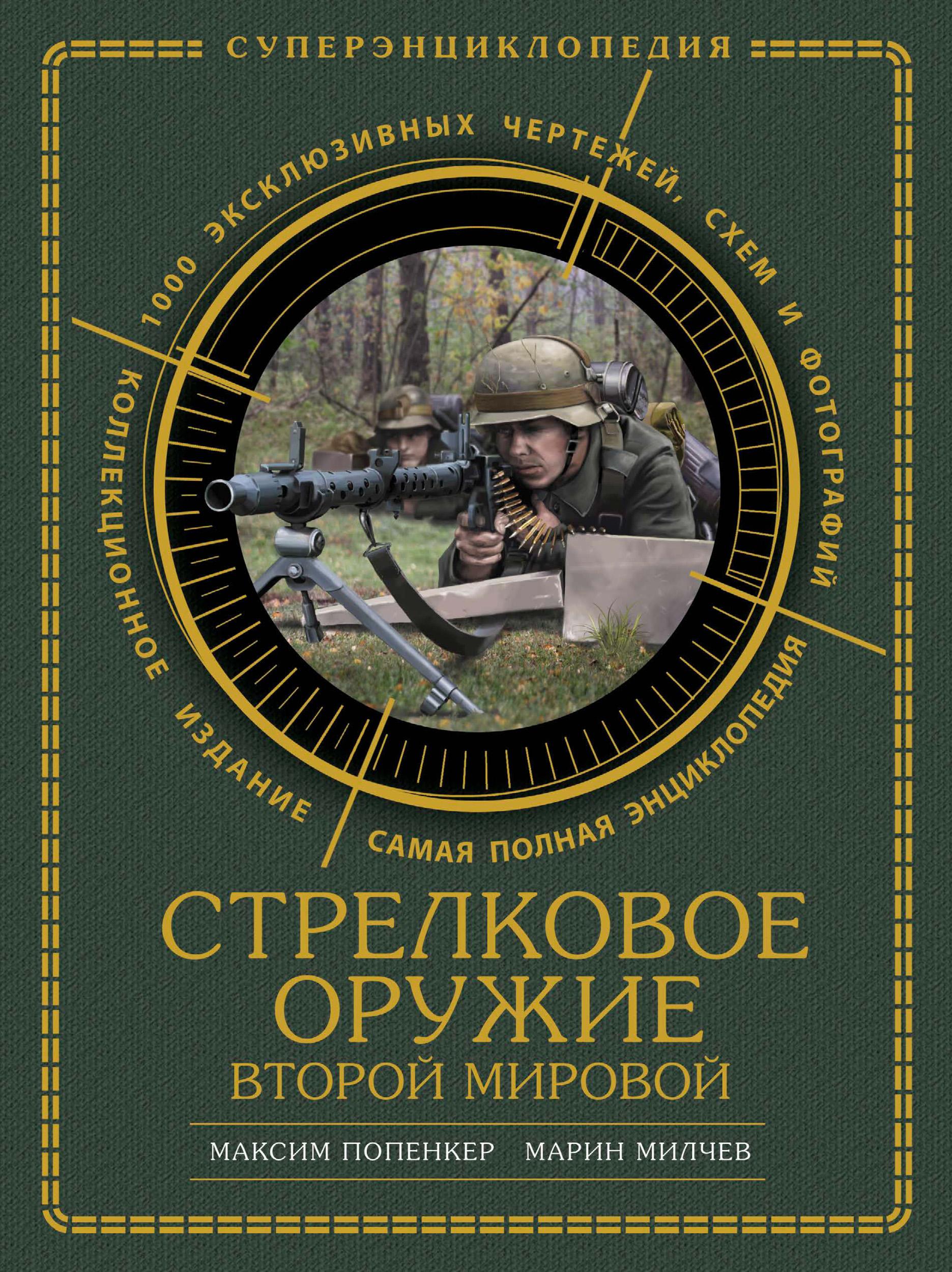 Марин Милчев Стрелковое оружие Второй Мировой. Коллекционное издание разрешение на оружие коллекционное
