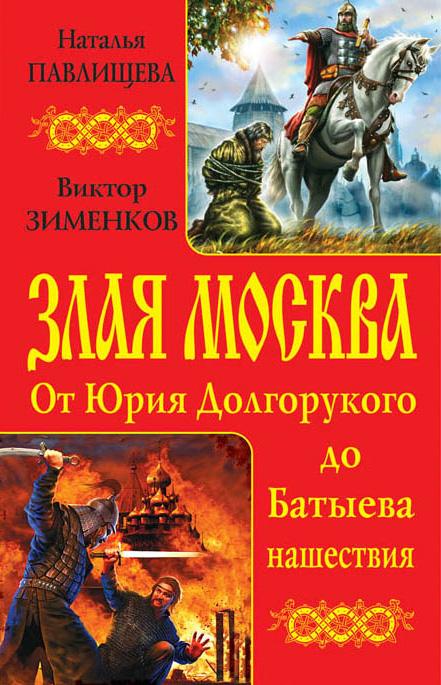 Злая Москва. От Юрия Долгорукого до Батыева нашествия (сборник)