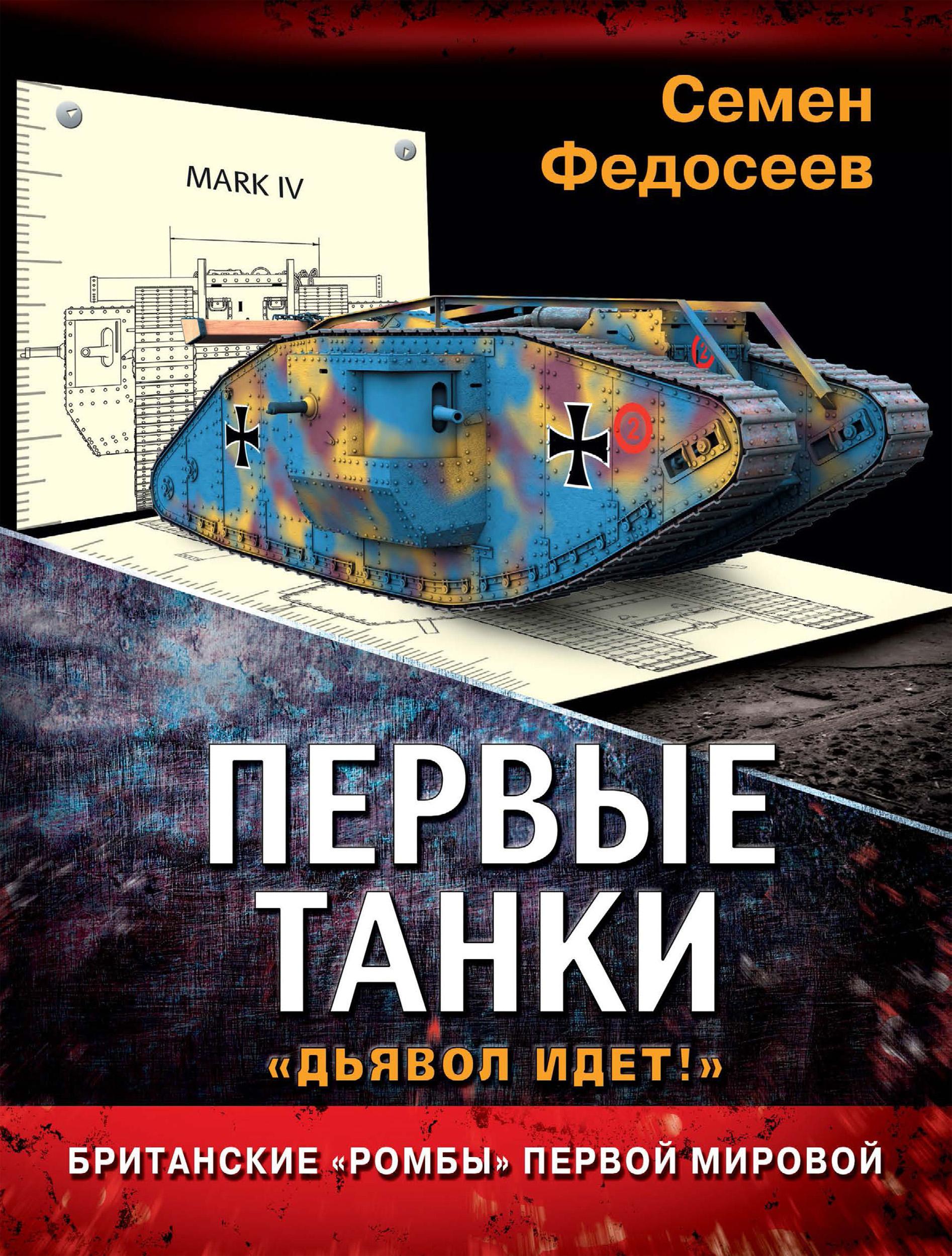 Семен Федосеев Первые танки. Британские «Ромбы» Первой Мировой федосеев семен леонидович танки первой мировой