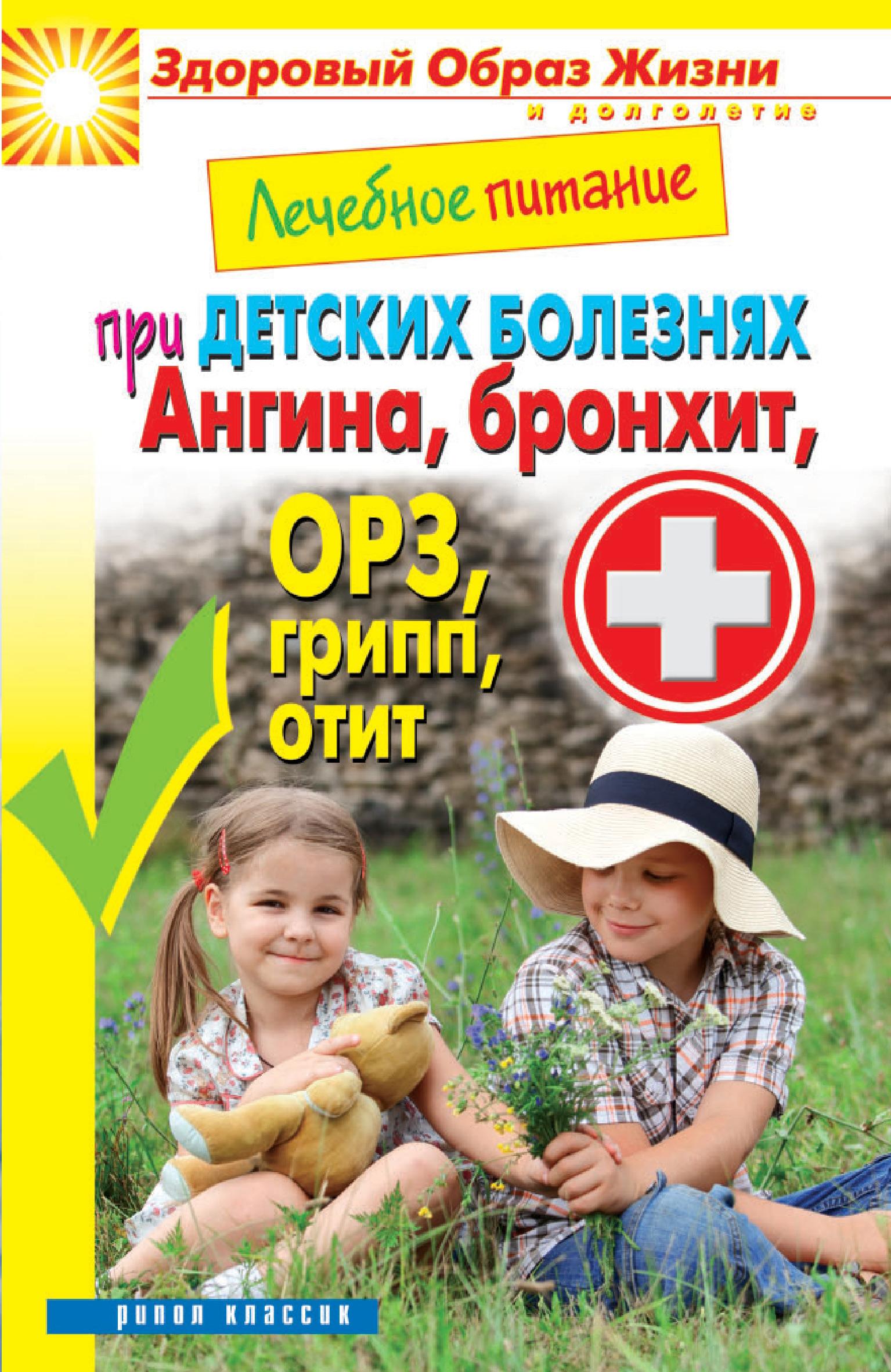 Отсутствует Лечебное питание при детских болезнях. Ангина, бронхит, ОРЗ, грипп, отит кашин с сост лечебное питание при детских болезнях краснуха коклюш корь скарлатина