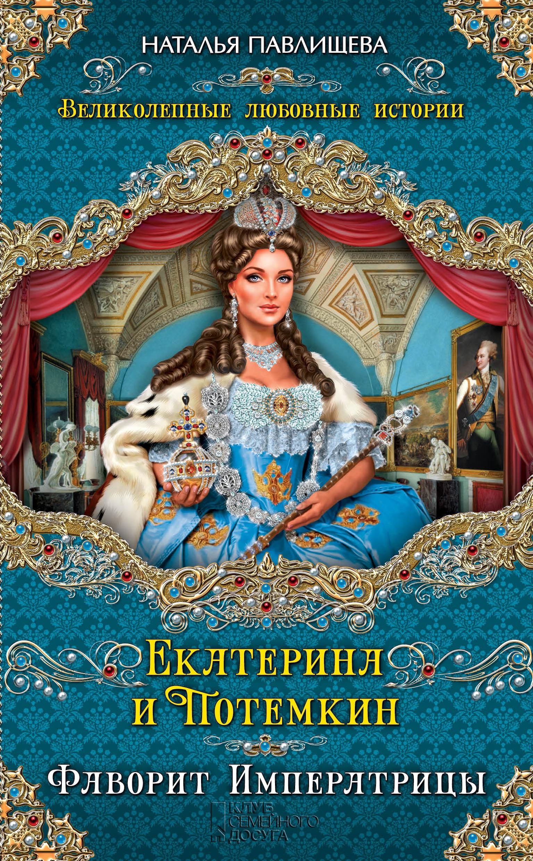 Екатерина и Потемкин. Фаворит Императрицы ( Наталья Павлищева  )