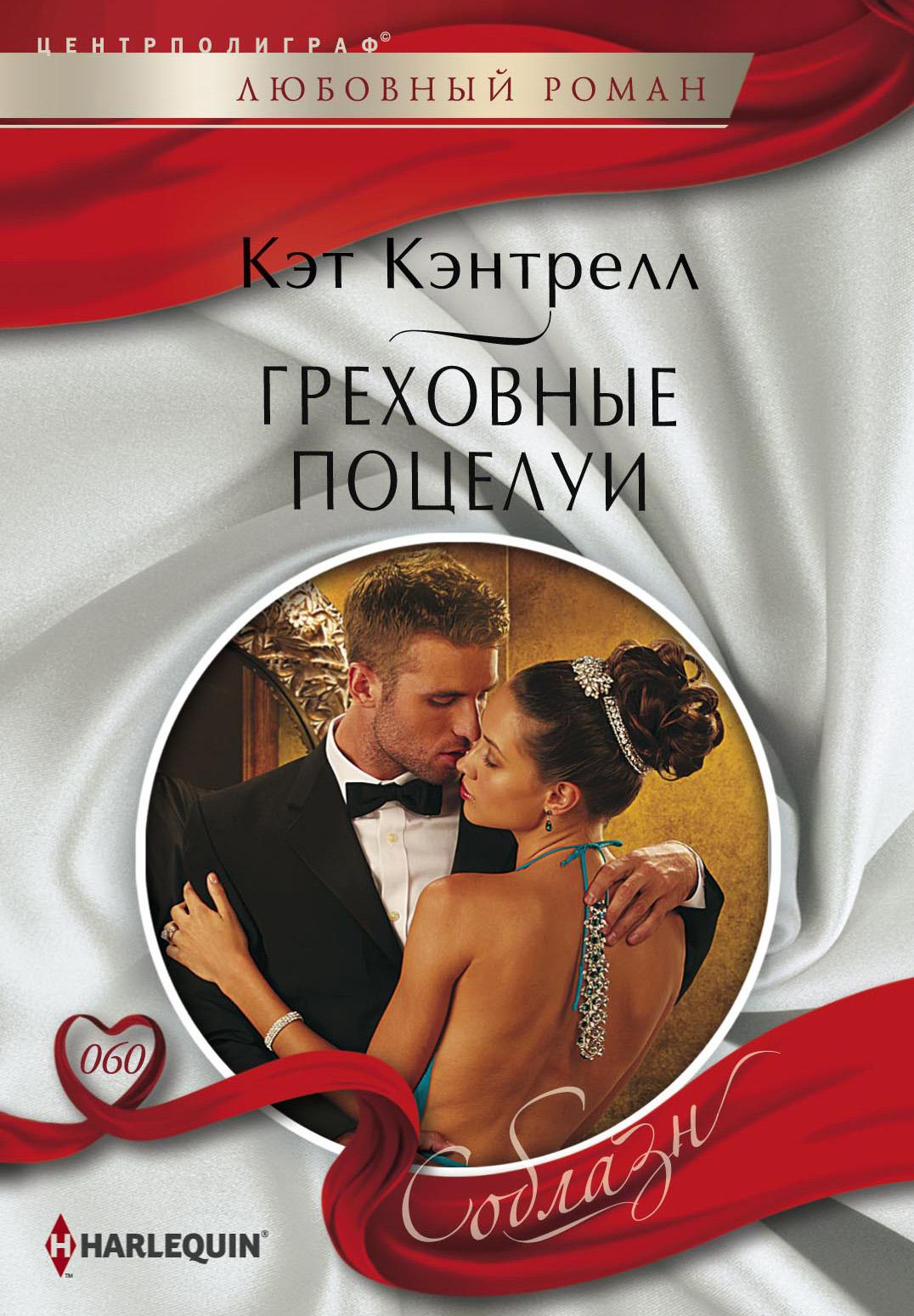 Кэт Кэнтрелл Греховные поцелуи