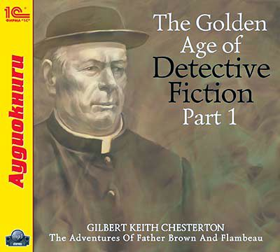 Gilbert Keith Chesterton The Golden Age of Detective Fiction. Part 1 garda decor зеркальная консоль mosaic