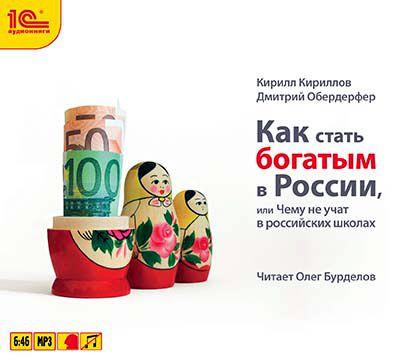 Кирилл Валерьевич Кириллов Как стать богатым в России куда вложить деньги и как стать богатым в россии