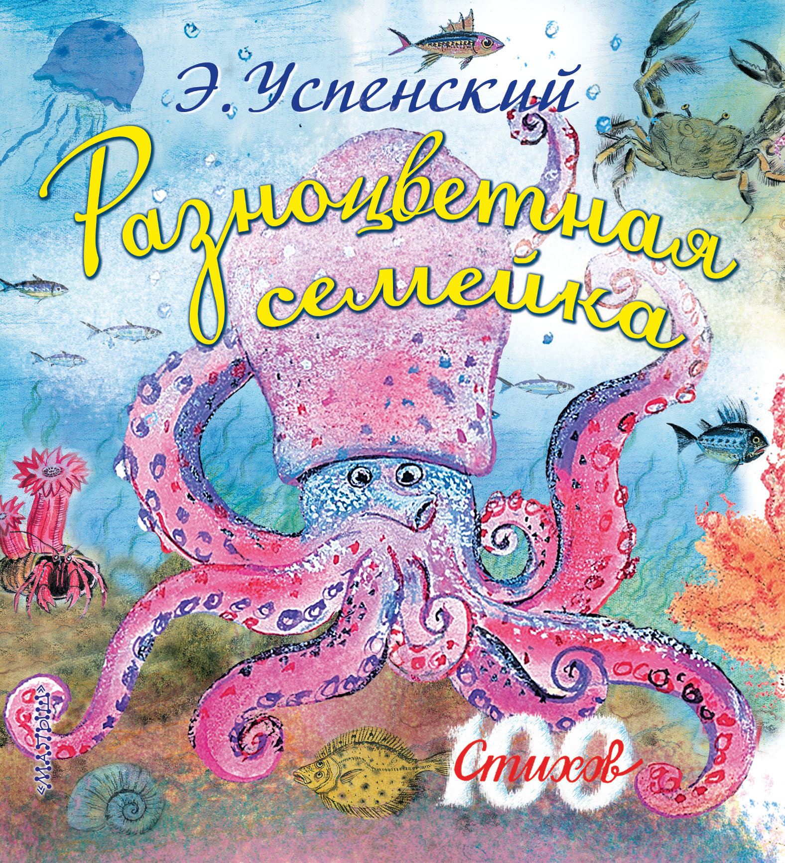 Эдуард Успенский Разноцветная семейка эдуард успенский разноцветная семейка