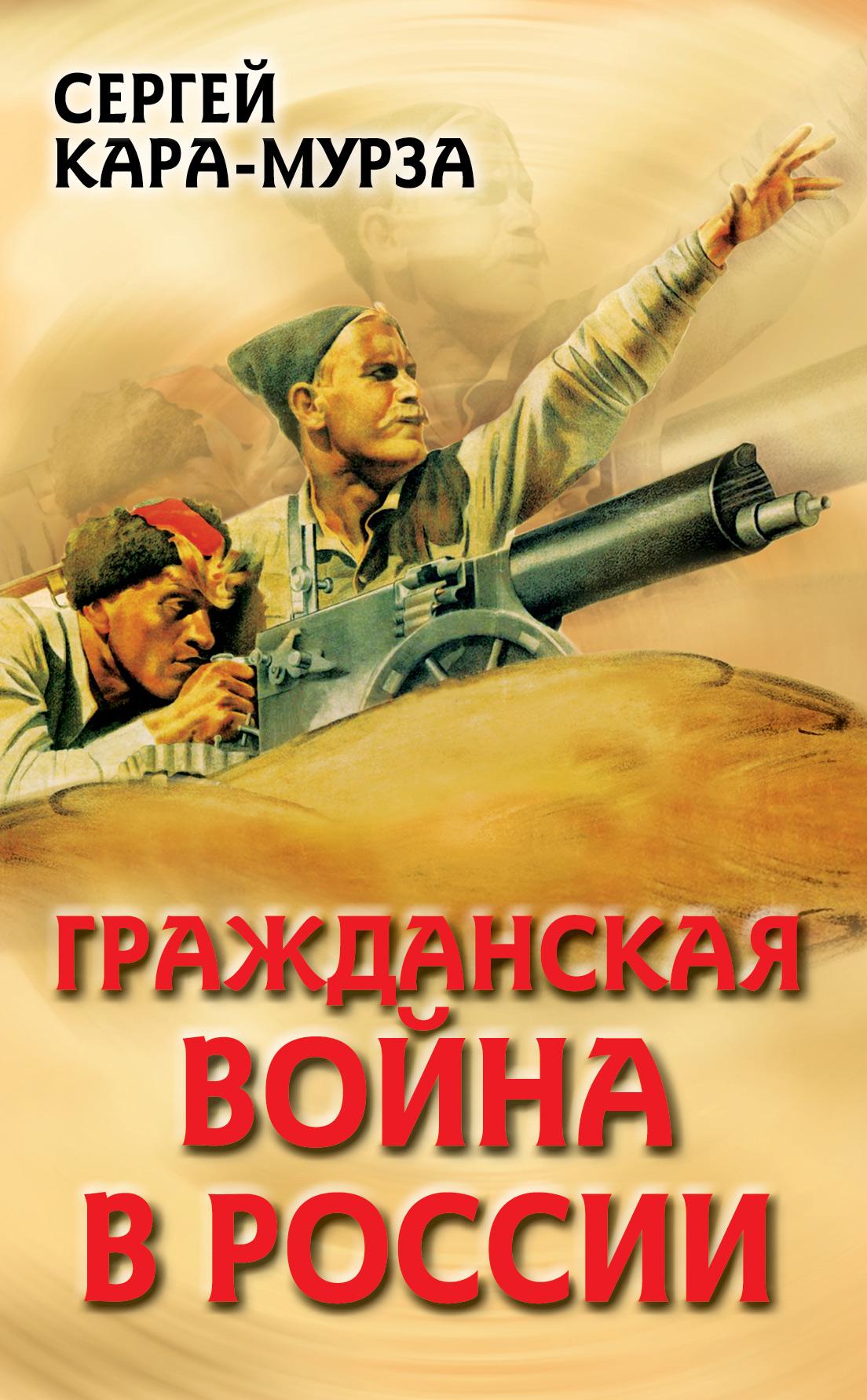 Сергей Кара-Мурза Гражданская война в России сергей кара мурза гражданская война в россии