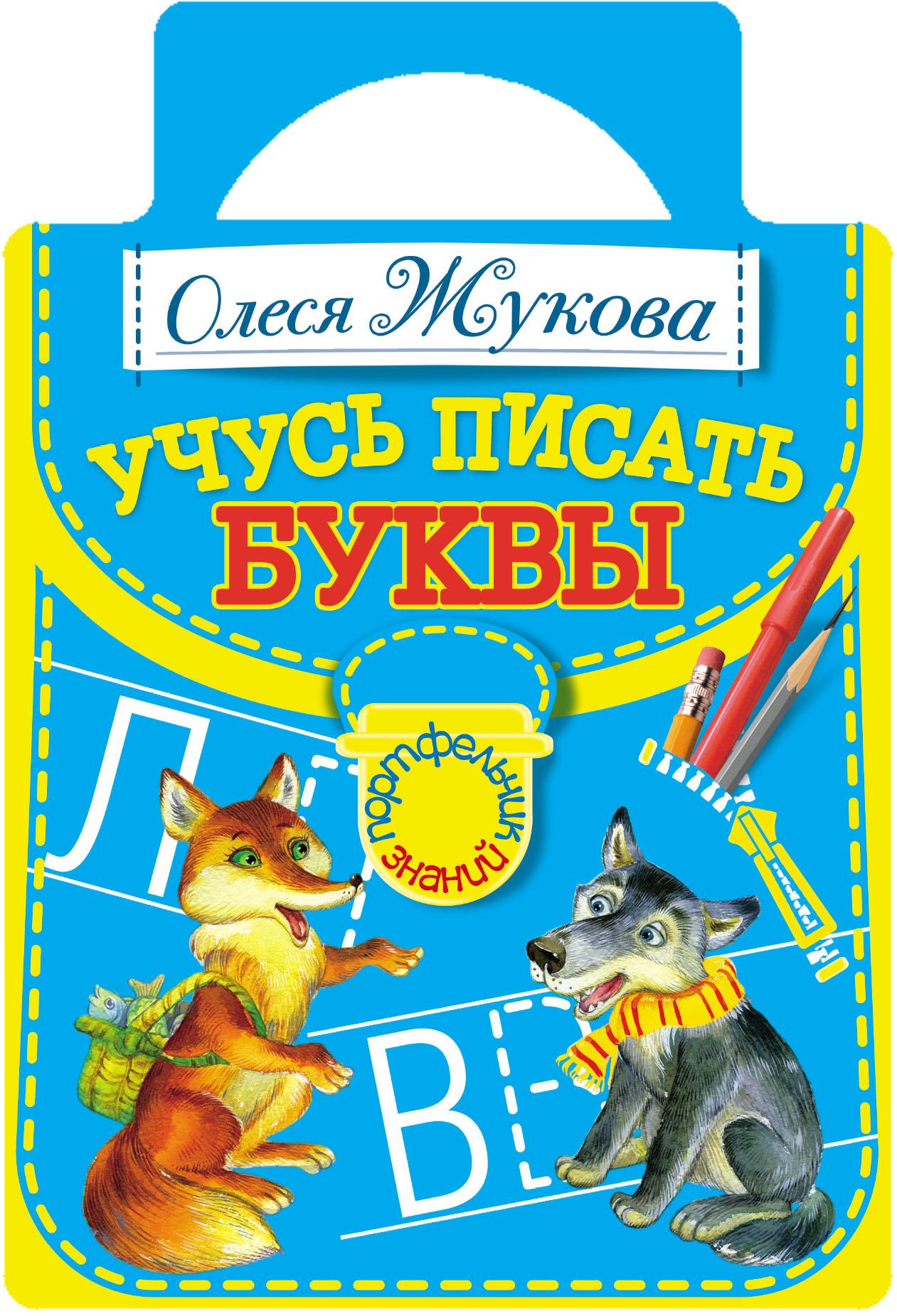 Олеся Жукова Учусь писать буквы обучающие книги clever суперзнатоки я учусь писать буквы