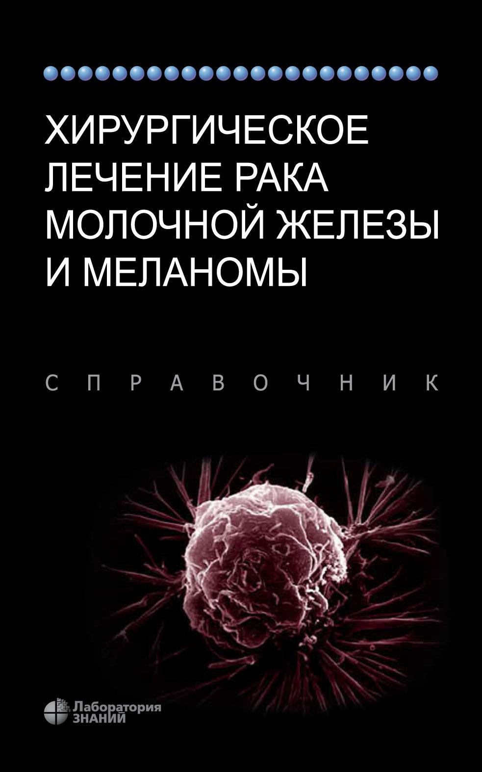 Дэвид Л. Пейдж Хирургическое лечение рака молочной железы и меланомы. Справочник переводчикова н стенина м ред лекарственная терапия рака молочной железы isbn 9785898161231