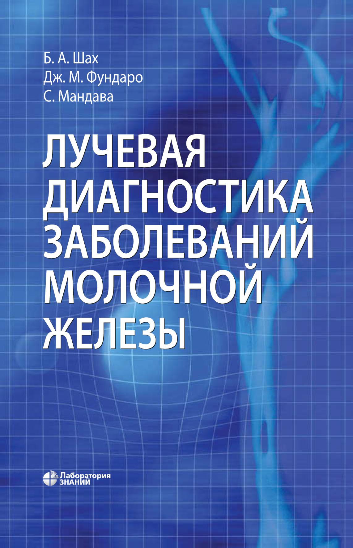 Джина М. Фундаро Лучевая диагностика заболеваний молочной железы