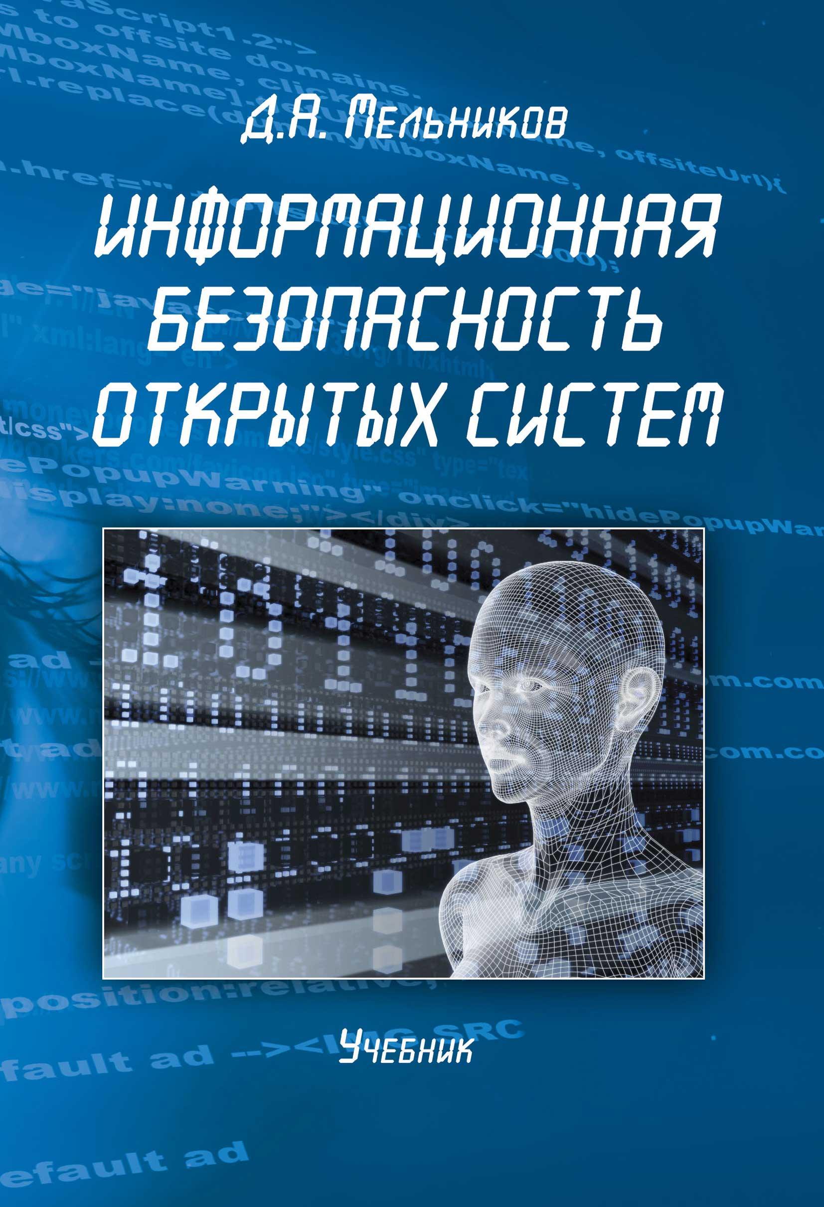 Д. А. Мельников Информационная безопасность открытых систем цена