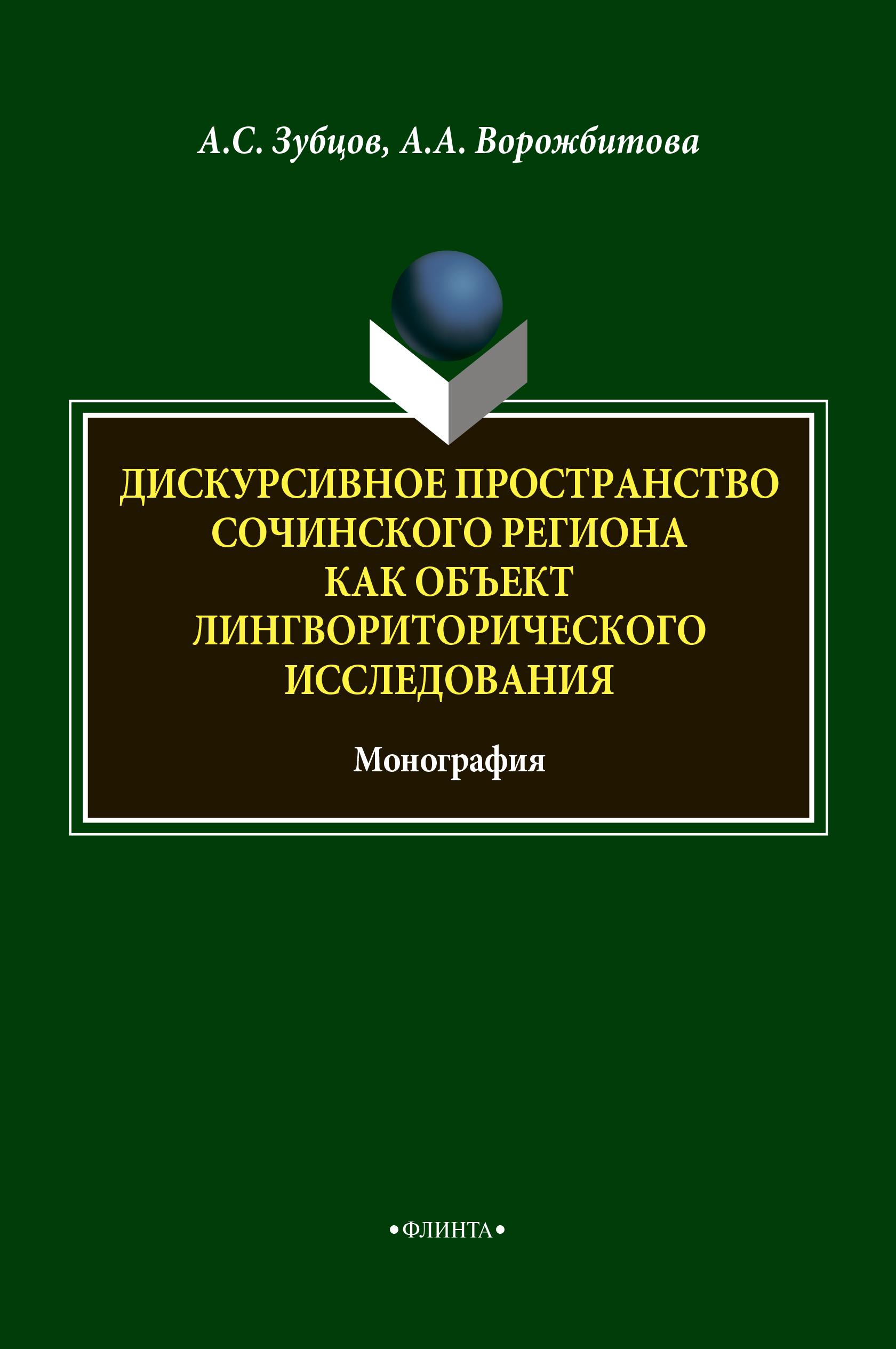А. А. Ворожбитова Дискурсивное пространство Сочинского региона как объект лингвориторического исследования цена 2017