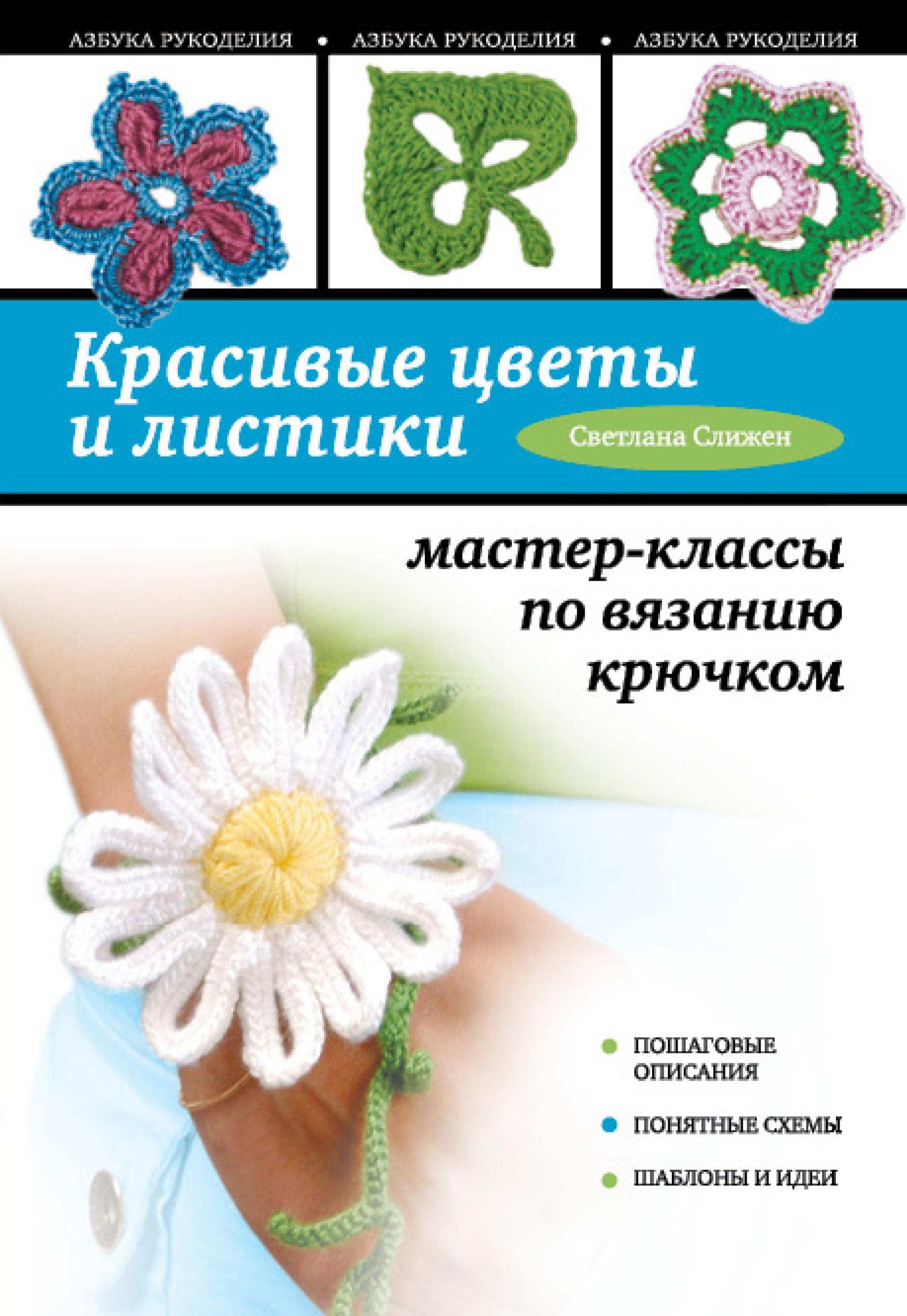 Светлана Слижен Красивые цветы и листики. Мастер-классы по вязанию крючком цена и фото