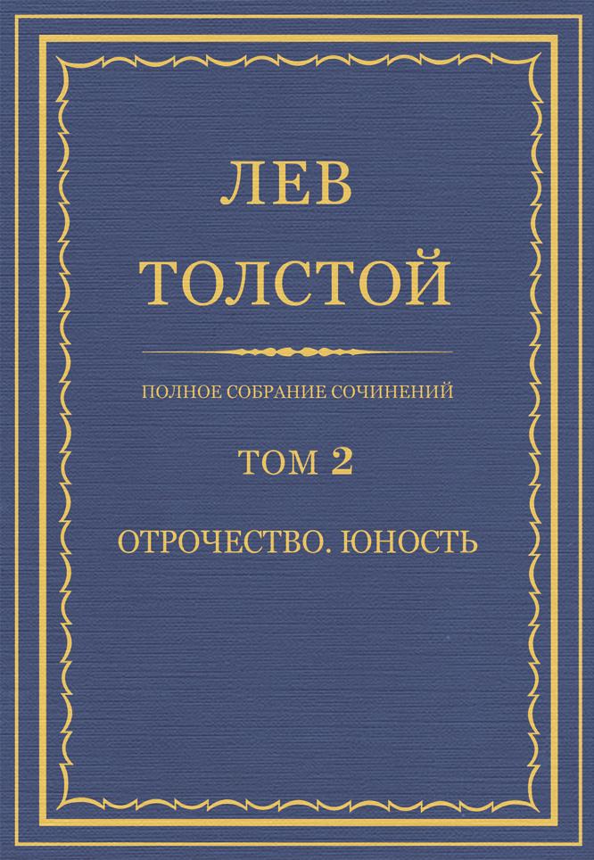 Лев Толстой Полное собрание сочинений. Том 2. Отрочество. Юность лев толстой полное собрание сочинений том 2 отрочество