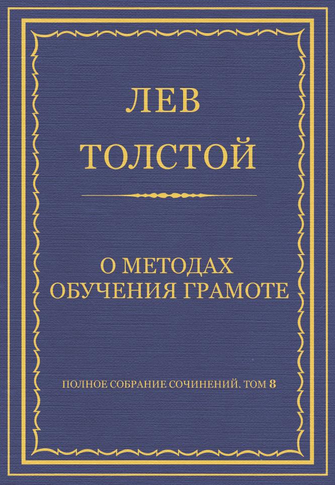 polnoe sobranie sochineniy tom 8 pedagogicheskie stati 18601863 gg o metodakh obucheniya gramote