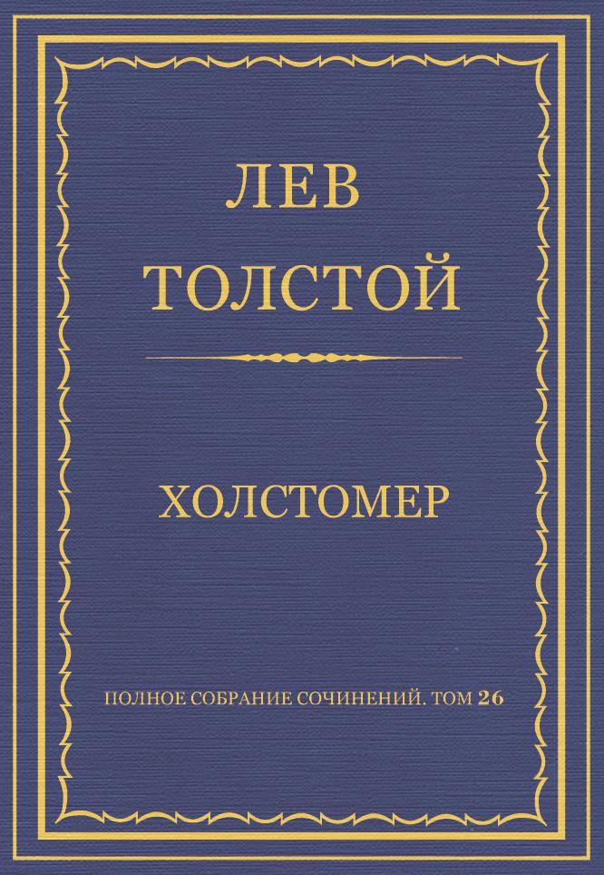 цена на Лев Толстой Полное собрание сочинений. Том 26. Произведения 1885–1889 гг. Холстомер