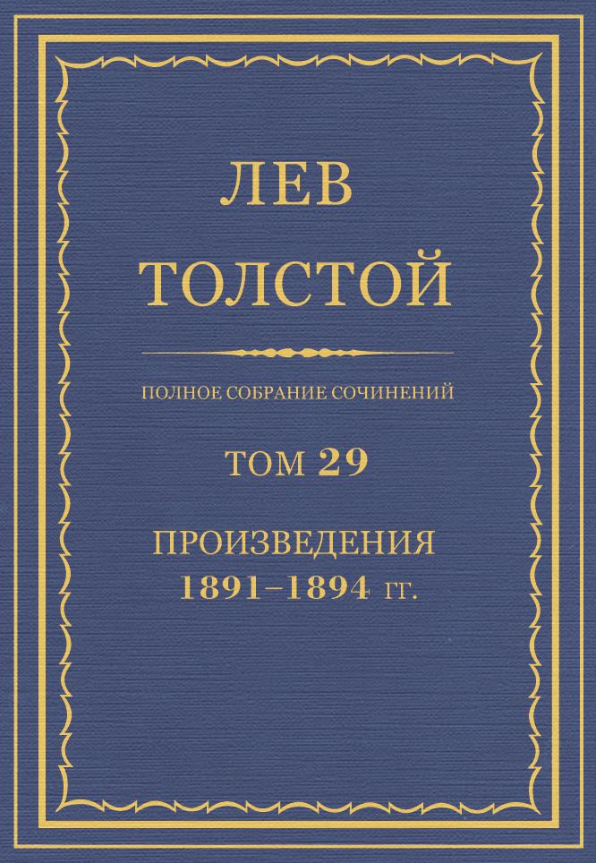 Лев Толстой Полное собрание сочинений. Том 29. Произведения 1891–1894 гг.